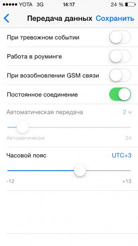 Настройка передачи данных в приложении Pandora Pro для Iphone