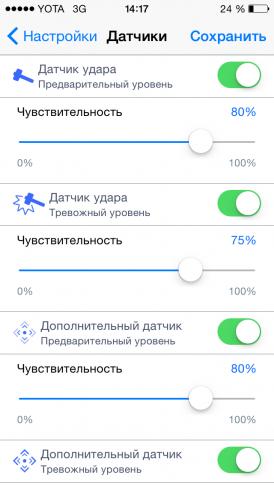 Настройка датчиков в приложении Pandora Pro для Iphone