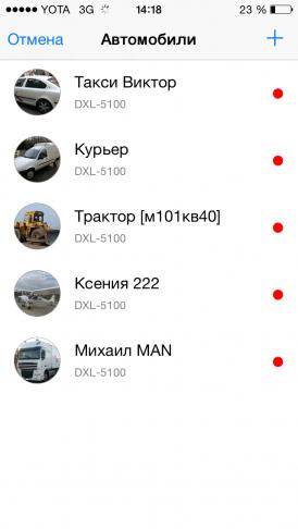 Выбор автомобиля в приложении Pandora Pro для Iphone