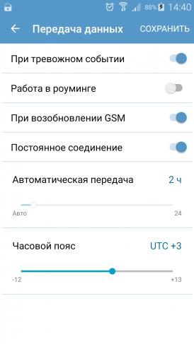 Настройка передачи данных в приложении Pandora Online для Android