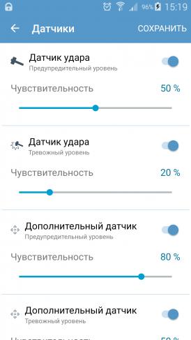 Настройка датчиков  в приложении Pandora Online для Android